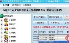 得力办公用品管理软件 2014