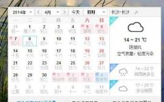 搜狗壁纸任务栏天气日历小工具 V2.2.1绿色独立版
