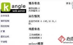 kangle web服务器稳定版 v3.4.1 免费版