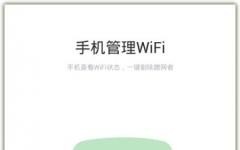 360wifi手机版 v2.1.5 安卓版