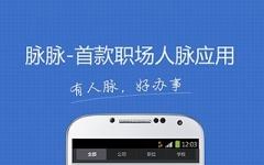 脈脈手機版 v4.13.14 安卓版