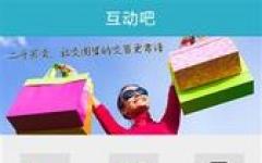 互动吧iphone版 V4.0.1 官网ios版