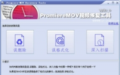 PromiereMOV视频恢复工具 v1.0绿色免费版