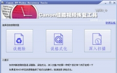 Canon佳能视频恢复工具 v1.0绿色免费版