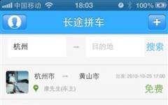 爱拼车iphone版 v2.1.0 官方版