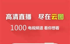 云图TV直播iphone v2.1.10 官方版