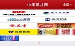 中华英才网 v1.44 安卓版