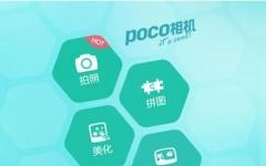 POCO相机iPad版 V3.2.0 官网版