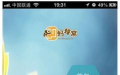 蚂蜂窝iphone版 v2.0 官方版