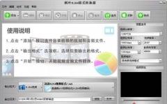 枫叶H.264格式转换器 v7.8.5.0 官方免费版