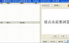 爆踩软件工作室QQ相册批量下载 v1.1.2 绿色免费版