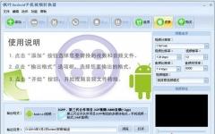 枫叶Android手机视频转换器 v11.1.0.0 官方免费版