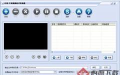 闪电手机视频格式转换器 v6.0.0 官方免费版