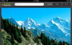 途牛旅游ipad版 V4.1.1 官网版