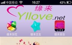 缘来交友手机客户端 v3.0.0.62 安卓版