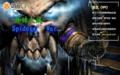 蜘蛛大战 v1.08 最新版