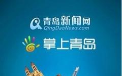 青岛新闻网手机客户端 v3.0.5 安卓版