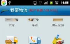 我要物流手机版 v3.0.5 安卓版