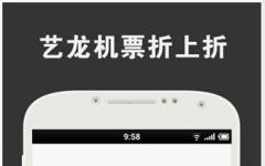 艺龙旅行 v9.24.1