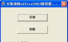 清除office2003错误提示报告 V1.0 最新版