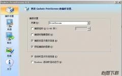 Gadwin PrintScreen(完美的截图工具) V5.8.5 绿色版