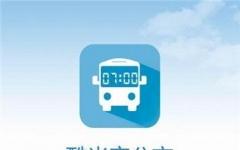 酷米客公交手机版 v4.1.0.1045