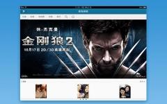 多屏互动浏览器ipad版 v3.3.18 官方iphone版