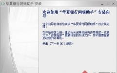 華夏銀行網銀助手 4.0.2.0官方版