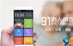 91老人桌面手机版 1.0.5 安卓版