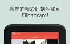 Flipagram手機版 v7.5.6 安卓版