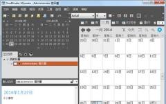 桌面日历提醒软件(VueMinder Ultimate) v11.1.0中文版