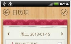 My Calendar_我的日历 v1.452安卓版
