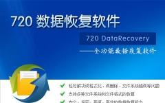 720全功能数据恢复软件 v4.3.1500.22官方版