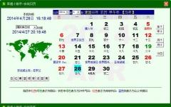 幸福小助手在线日历 v1.0 绿色版