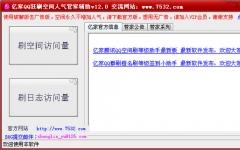 亿家qq空间访问量狂刷辅助管家 v20.8最新版