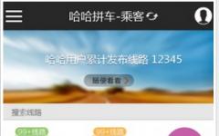 哈哈拼车安卓版 2.2.1 免费版