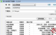 啄木鸟相册下载器 v7.1.2.1官方版