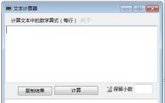 文本计算器 v1.0绿色版