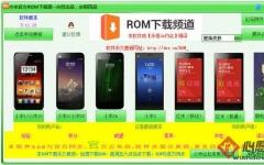 小米官方ROM下载器 v3.11.12绿色版