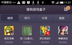 搜狗游戏盒子手机客户端 v1.3.2 官方安卓版