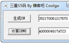 三星S5码 v1.0绿色版