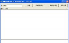 麒麟網站圖片采集器 v1.0 綠色免費版