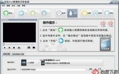 佳佳iPad视频格式转换器 v10.0.5.0 官方免费版