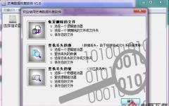 茫海数据恢复软件 v1.8 免费版