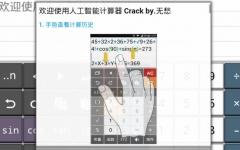 人工智能计算器 AI Calculator v3.2 官方版