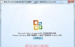 解�Qoffice2007安�b出�e v1.0 �G色版