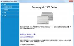 三星ML-2951D打印机驱动 v3.12.13.03.27 官方版