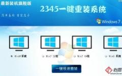 2345一键重装系统 v1.0 官方最新版