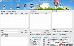 環宇QQ暴力加好友 v2.4 官方最新版