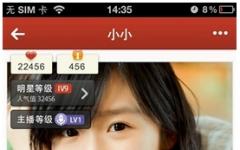 百度美秀iphone/ipad版 v3.1.0 ios版